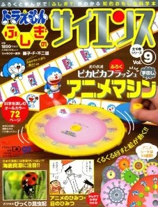 doraemon-fushigino-science9