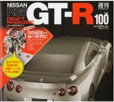GT-R100