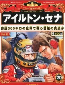 manga-sekaino-igin