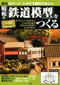 shouwa-no-tesudoumokei