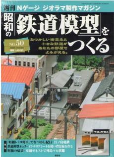 shouwanotetudoumokei-50