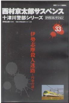nishimurakyoutarou-dvd33