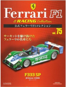 koushikiferrari-f1collection75