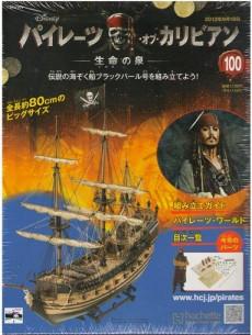 blackPearlgou-100