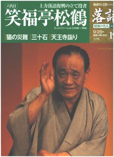 rakugo-shouwanomeizin-19