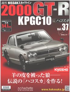 skyline2000GTR-37