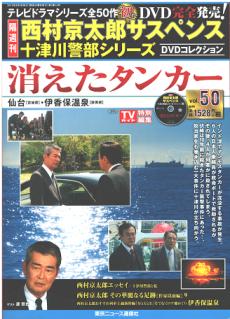 nishimurakyoutarou-dvd-50