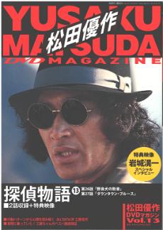 matuzayuusaku-13