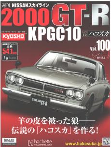 hakosuka-100